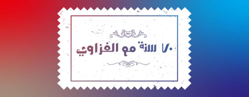 الغزاوي: نجاحٌ بعيد عن العاصمة وتاريخ يمتد لـ 70 عامًا. كيف حقق الغزاوي هذه المعادلة؟